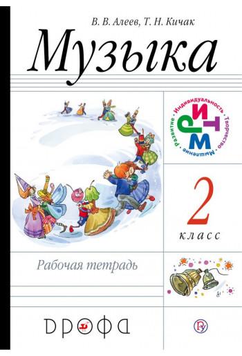 Музыка 2 класс рабочая тетрадь РИТМ авторы Алеев, Кичак