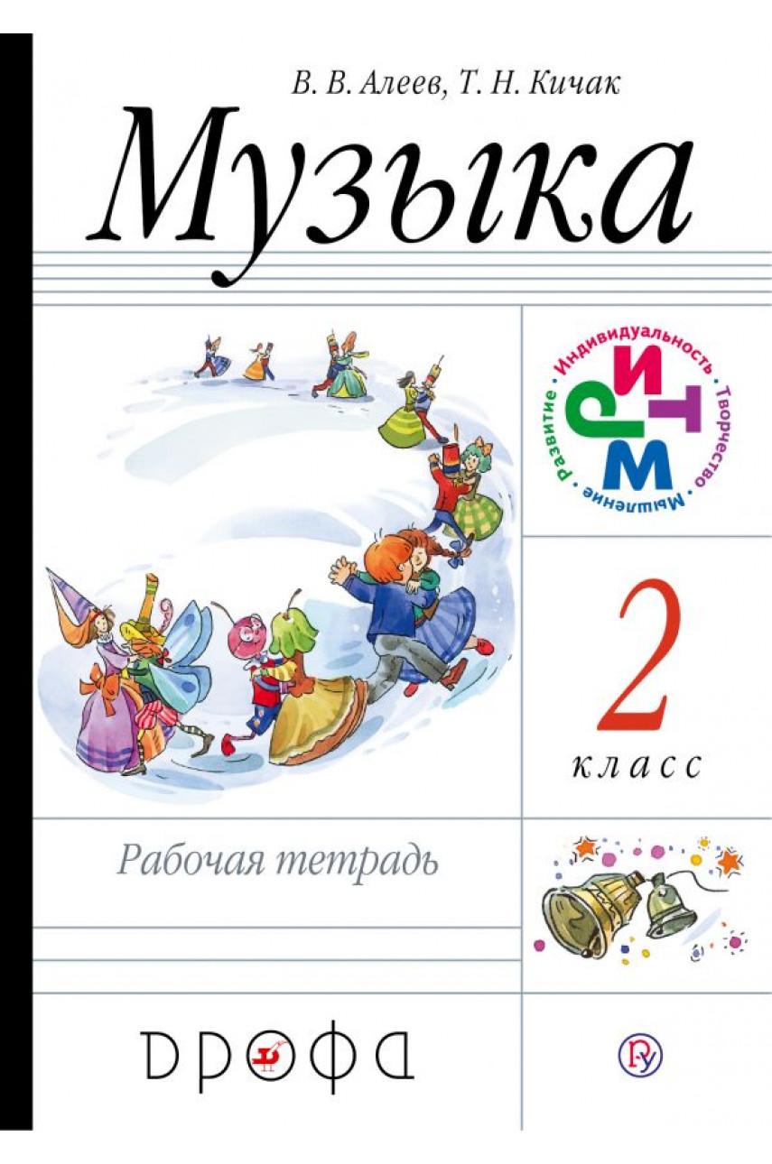 Музыка. 2 класс. РИТМ. Рабочая тетрадь. Авторы Алеев, Кичак