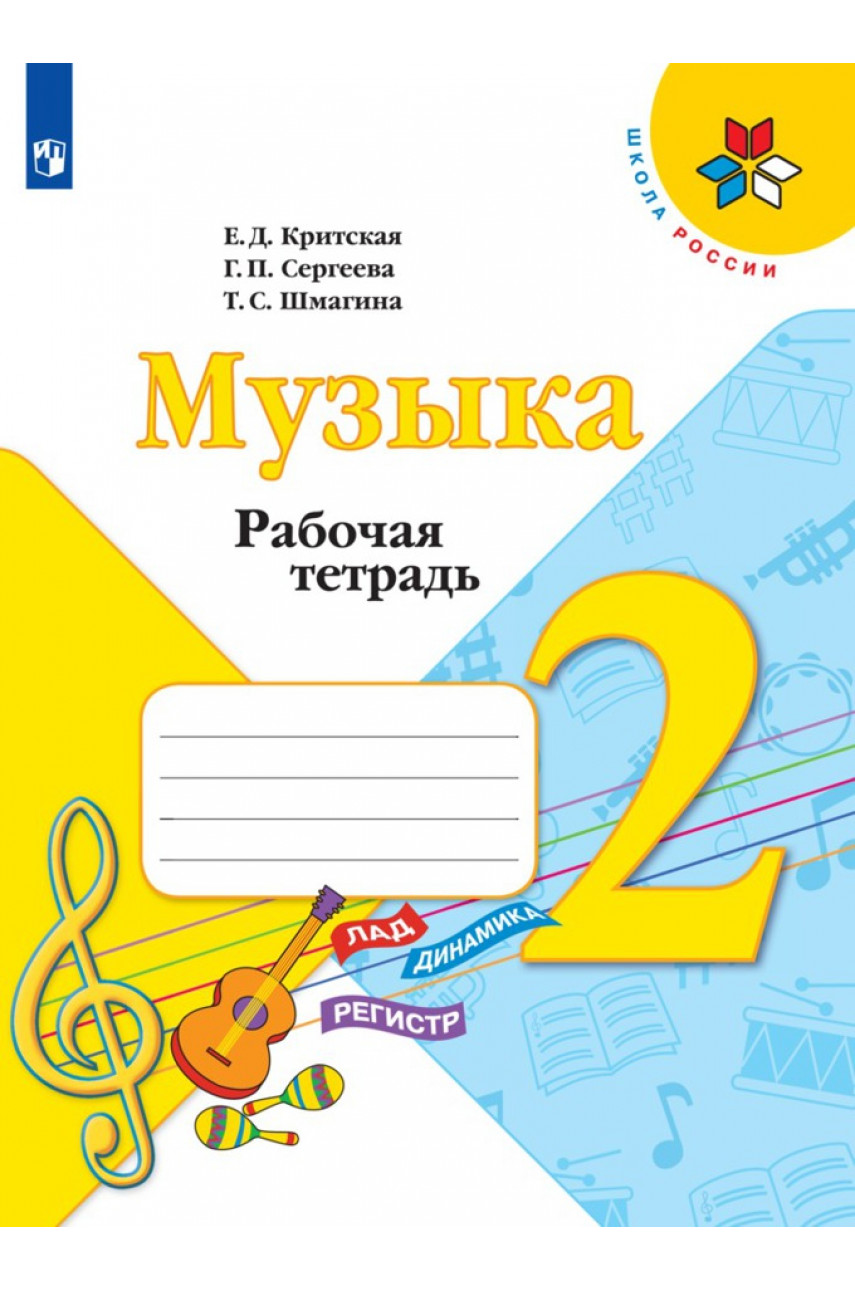 Музыка. 2 класс. Рабочая тетрадь. Авторы Критская, Сергеева, Шмагина