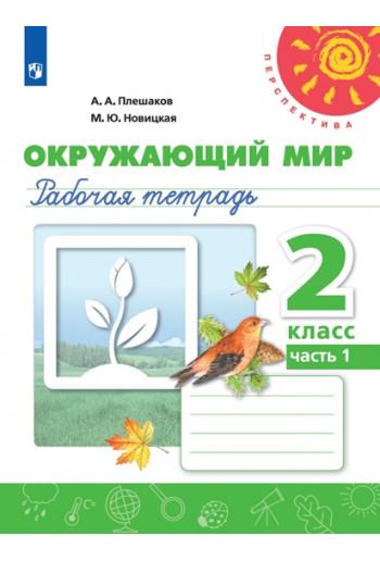 Окружающий мир 2 класс тетрадь части 1, 2 авторы Плешаков, Новицкая