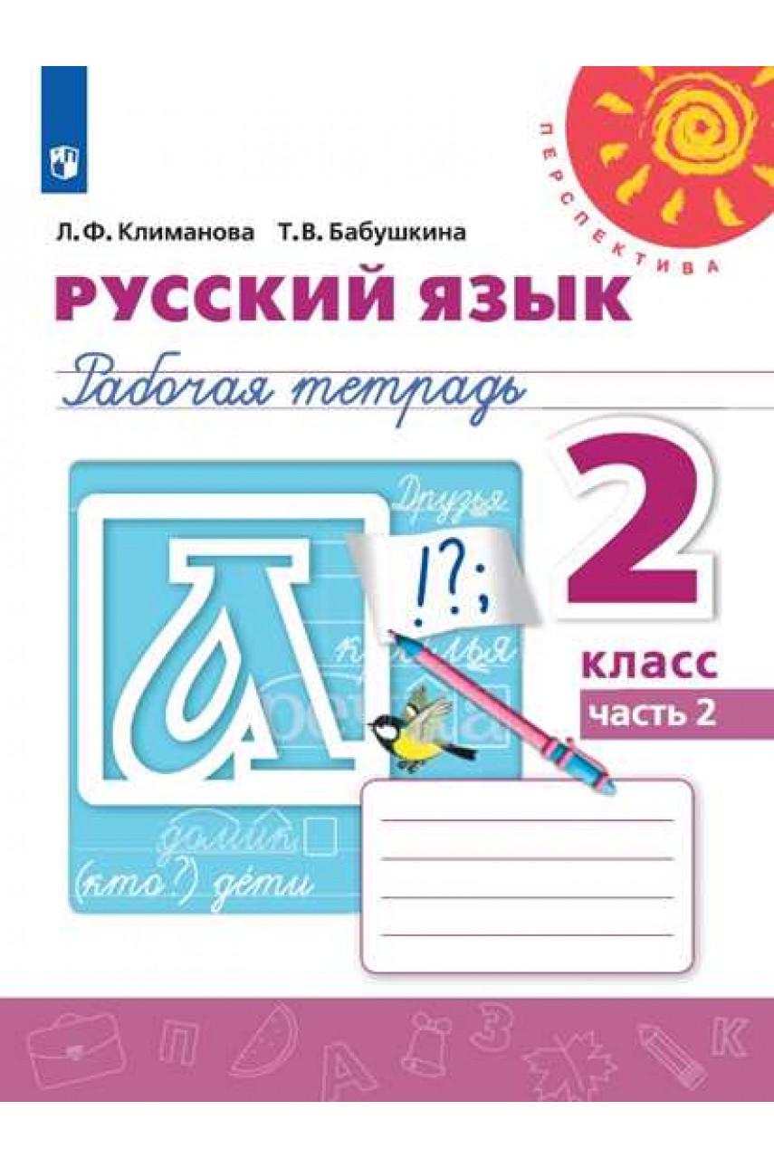 Русский язык 2 класс тетрадь части 1, 2 авторы Климанова, Бабушкина