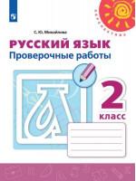 Русский язык. 2 класс. Проверочные работы. Автор Михайлова