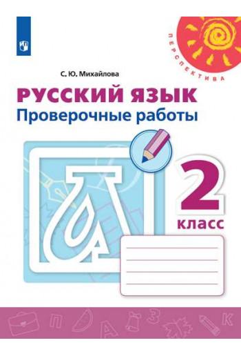 Русский язык Проверочные работы 2 класс рабочая тетрадь автор Михайлова