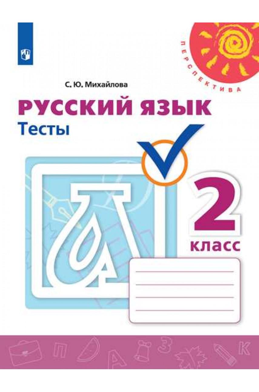 Русский язык. 2 класс. Тесты. Автор Михайлова
