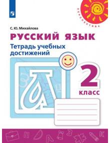 Русский язык. 2 класс. Тетрадь учебных достижений. Автор Михайлова