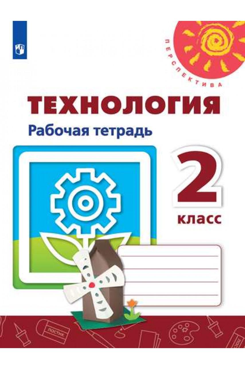 Технология. 2 класс. Рабочая тетрадь. Авторы Роговцева, Анащенкова, Шипилова