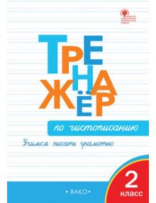 Тренажер по чистописанию. 2 класс. Автор Жиренко