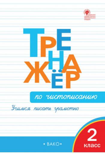 Тренажёр по чистописанию 2 класс автор Жиренко. Учимся писать грамотно