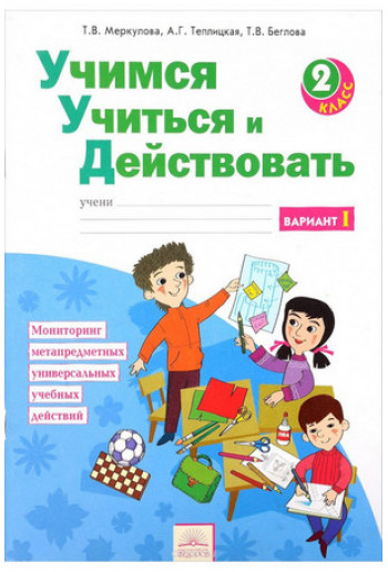 Учимся учиться и действовать 2 класс рабочая тетрадь Вариант 1 Авторы Беглова, Меркулова, Теплицкая