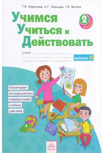 Учимся учиться и действовать 2 класс рабочая тетрадь Вариант 2 Авторы Беглова, Меркулова, Теплицкая
