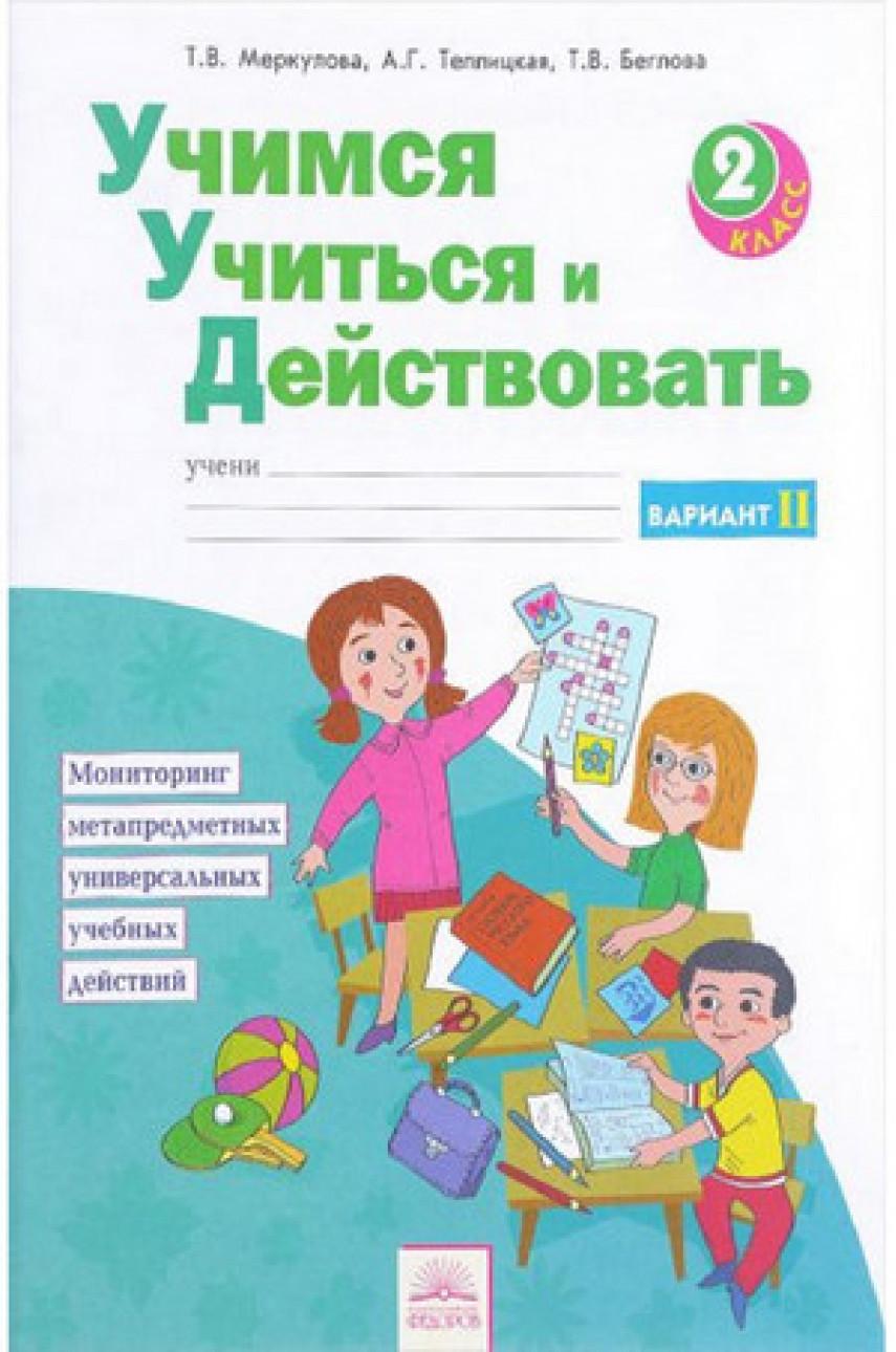 Учимся учиться и действовать (УУД). 2 класс. Рабочая тетрадь. Вариант 2. Авторы Беглова, Меркулова, Теплицкая