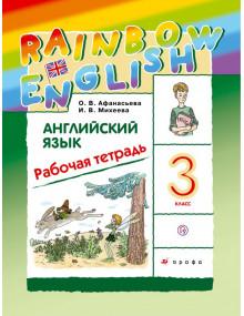 Английский язык. 3 класс. Рабочая тетрадь. Rainbow English. Авторы Афанасьева, Михеева