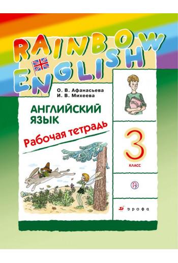 Английский язык Rainbow English 3 класс тетрадь авторы Афанасьева, Михеева
