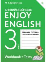 Английский язык. 3 класс. Рабочая тетрадь. Enjoy English. Автор Биболетова