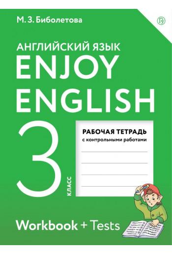 Английский язык Enjoy English 3 класс тетрадь автор Биболетова