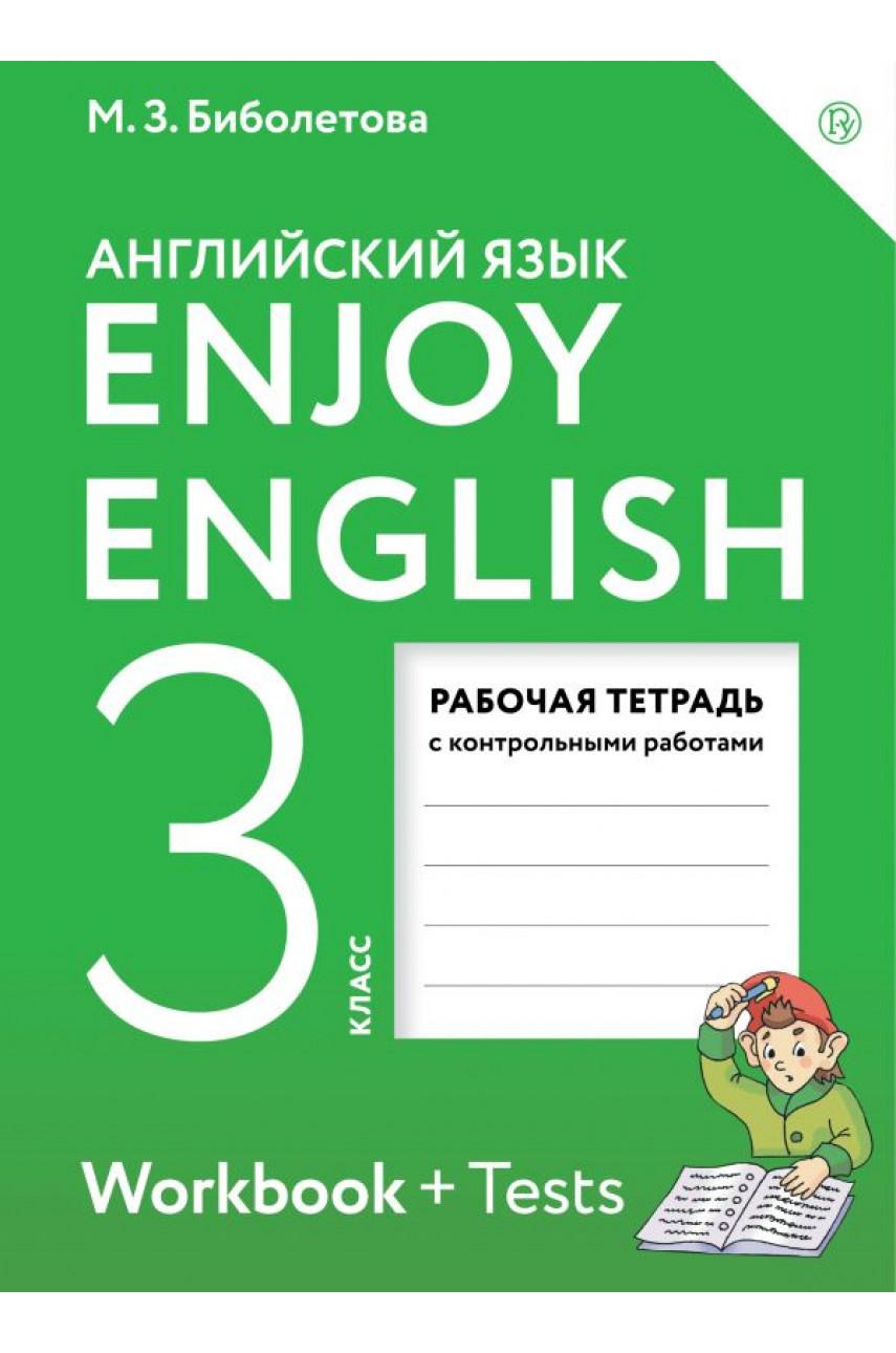Английский язык. 3 класс. Рабочая тетрадь. Enjoy English
