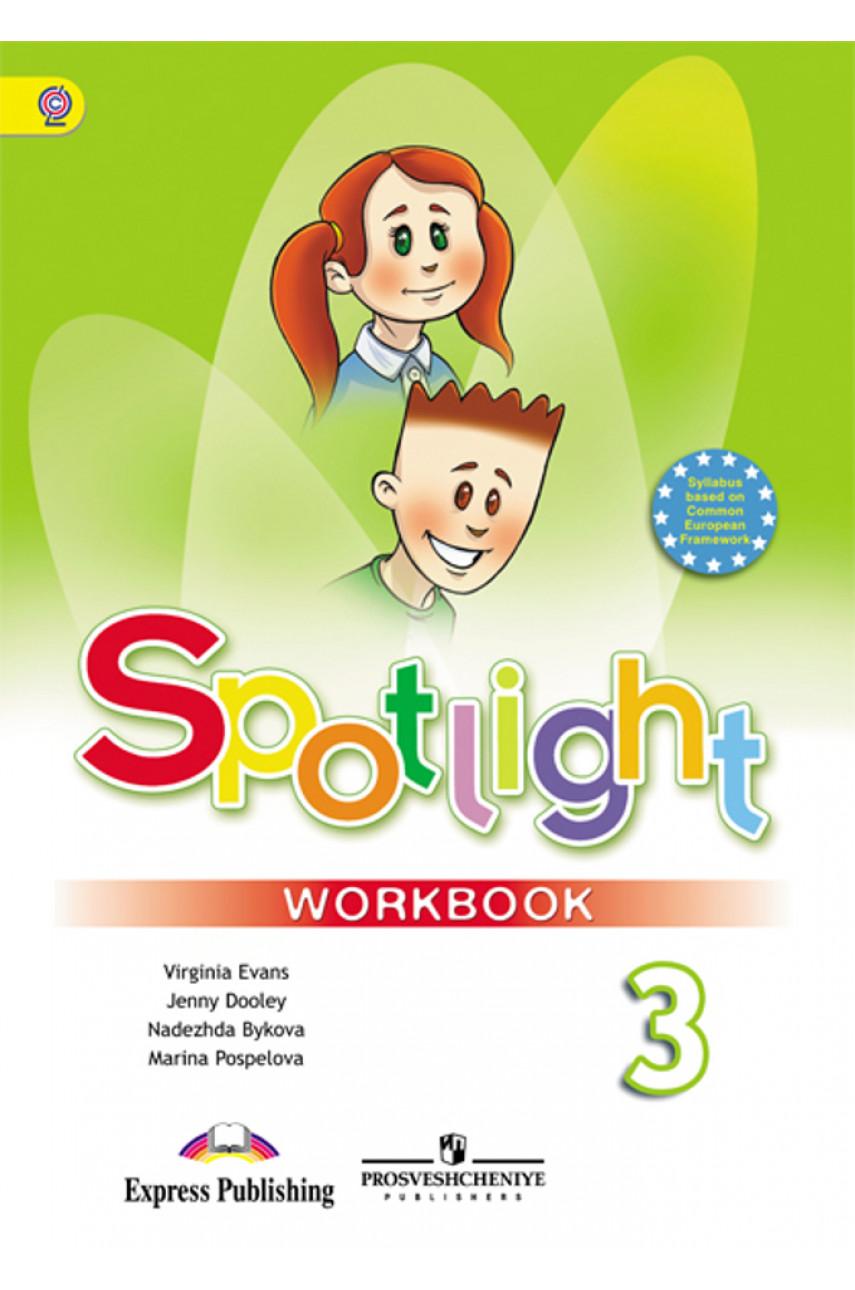Английский язык Spotlight 3 класс рабочая тетрадь авторы Быкова, Дули, Поспелова