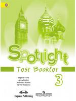 Английский язык. 3 класс. Контрольные задания Spotlight Test Booklet. Авторы Быкова, Поспелова