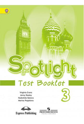 Английский язык Spotlight Контрольные задания 3 класс авторы Быкова, Поспелова