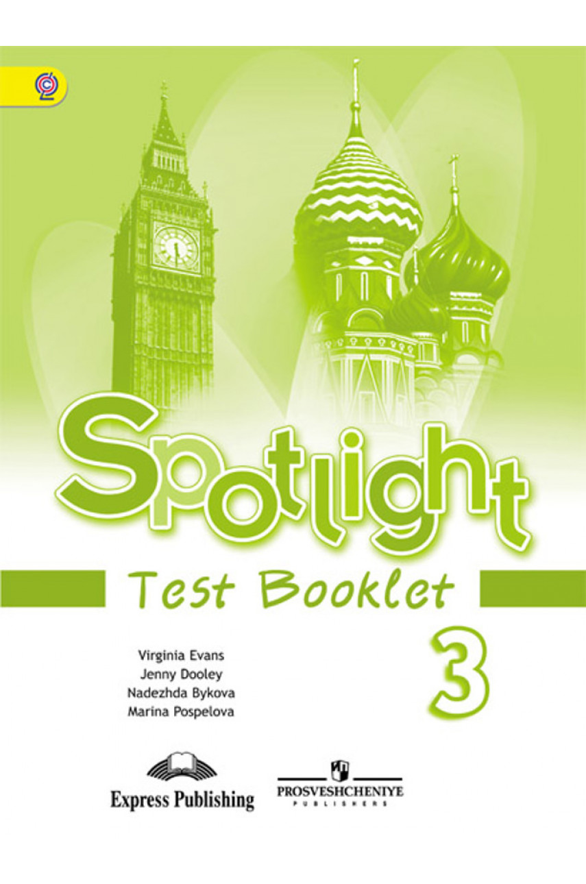 Английский язык. 3 класс. Контрольные задания Spotlight Test Booklet