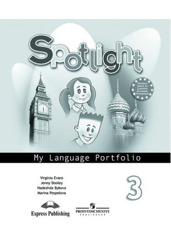 Английский язык Spotlight Языковой портфель Portfolio 3 класс тетрадь авторы Быкова, Дули, Поспелова