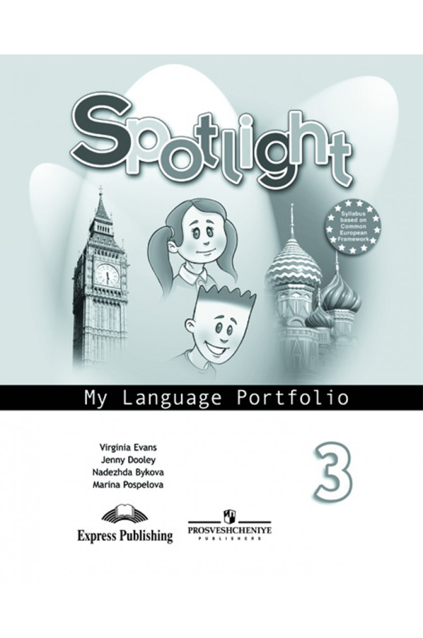Английский язык. 3 класс. Языковой портфель. Spotlight Portfolio. Авторы Быкова, Дули, Поспелова