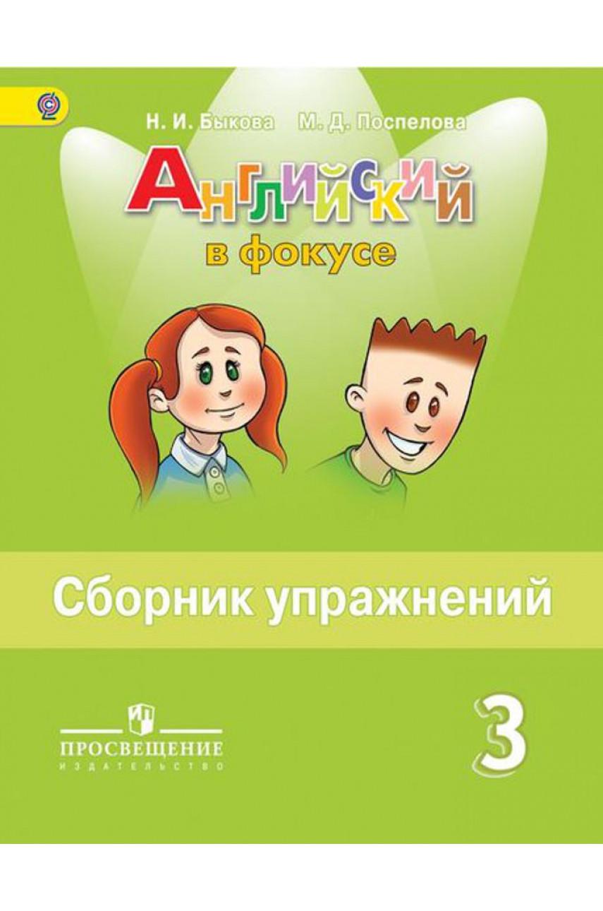 Английский язык. 3 класс. Сборник упражнений. Spotlight. Авторы Быкова, Поспелова