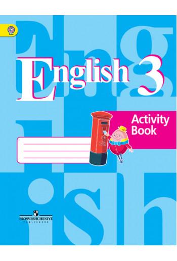 Английский язык Activity book 3 класс рабочая тетрадь авторы Кузовлев, Пастухова, Перегудова