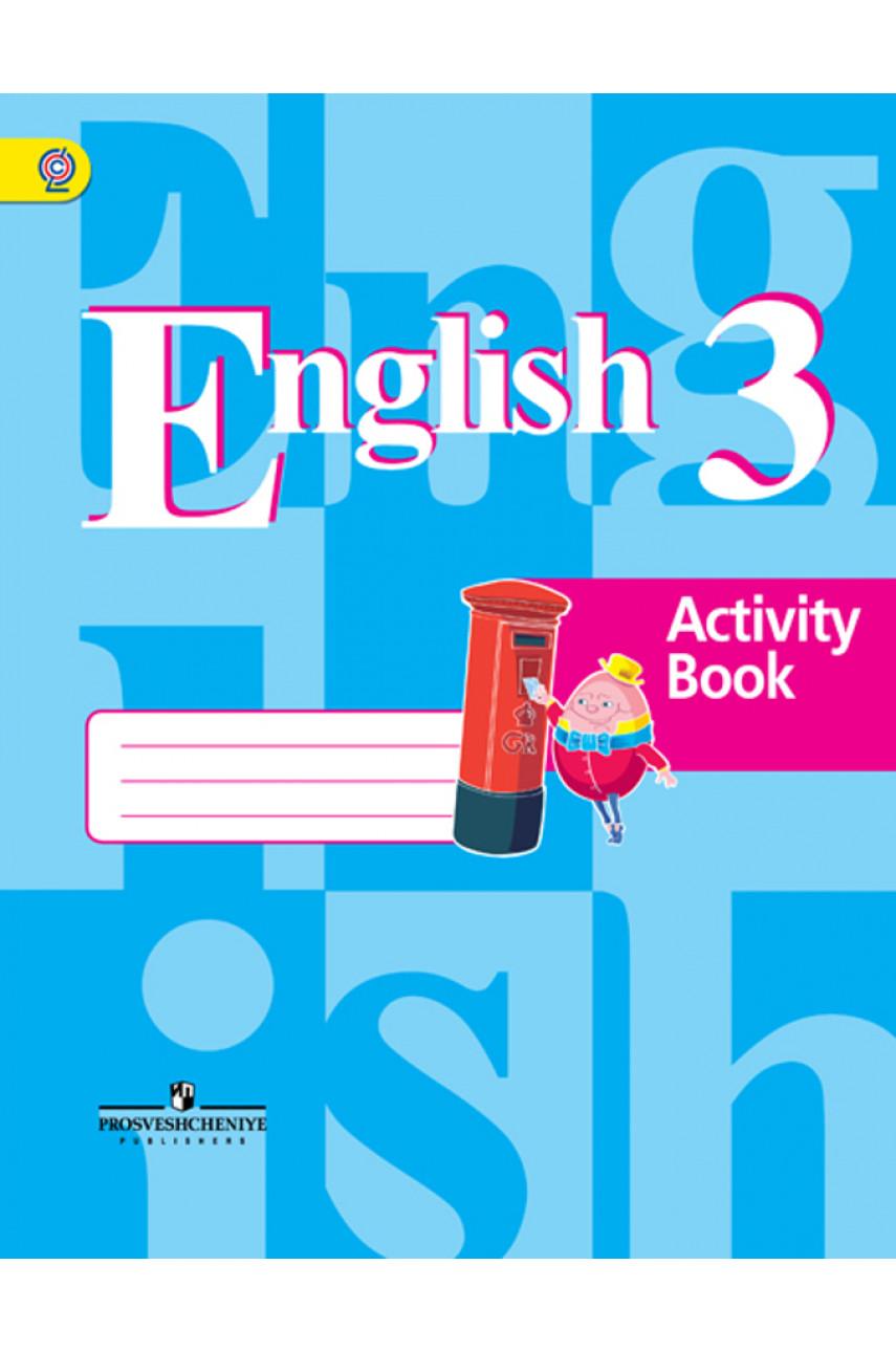 Английский язык. 3 класс. Рабочая тетрадь. Activity book