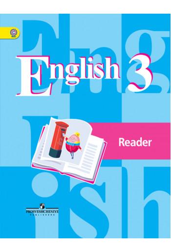 Английский язык Книга для чтения Reader 3 класс авторы Кузовлев, Лапа, Костина