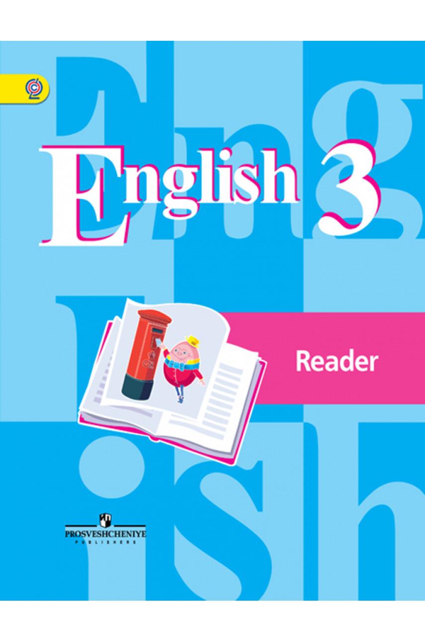 Английский язык. 3 класс. Книга для чтения. Reader. Авторы Кузовлев, Лапа, Костина