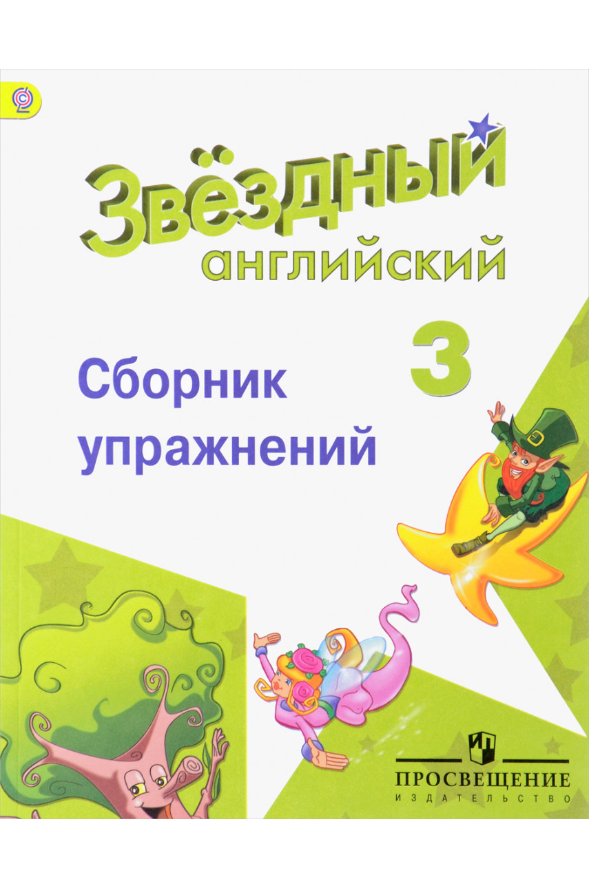 Английский язык. 3 класс. Сборник грамматических упражнений. Starlight. Авторы Сахаров, Баранова