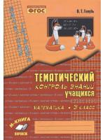 Тематический контроль знаний учащихся. 3 класс. Математика. Зачётная тетрадь. Автор Голубь