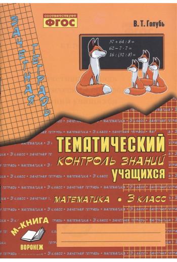 Тематический контроль знаний учащихся 3 класс Математика Зачётная тетрадь автор Голубь