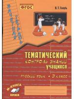 Тематический контроль знаний учащихся. 3 класс. Русский. Зачётная тетрадь. Автор Голубь