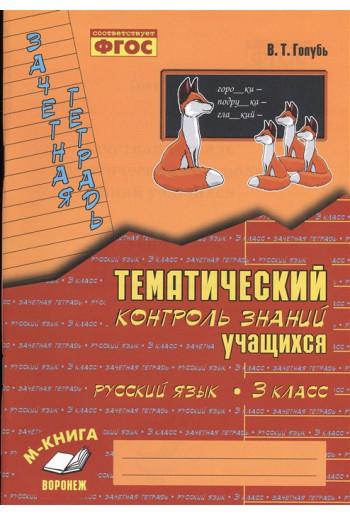 Тематический контроль знаний учащихся 3 класс Русский Зачётная тетрадь автор Голубь