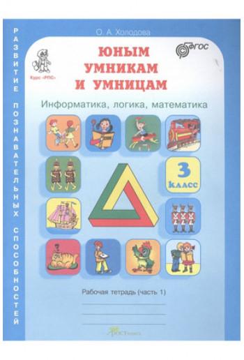 Юным умникам и умницам Информатика, логика, математика 3 класс части 1, 2 автор Холодова