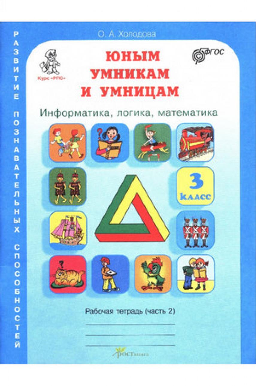 Юным умникам и умницам. 3 класс. Информатика, логика, математика. Части 1, 2. Автор Холодова