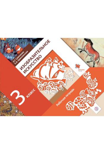 Изобразительное искусство 3 класс рабочая тетрадь авторы Савенкова, Ермолинская