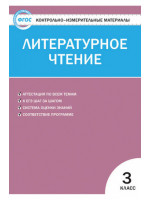 Контрольно-измерительные материалы (КИМ). Литература 3 класс. Автор Кутявина