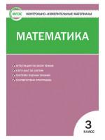 Контрольно-измерительные материалы (КИМ). Математика 3 класс. Автор Ситникова