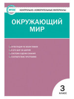 Контрольно-измерительные материалы (КИМ). Окружающий мир 3 класс. Автор Яценко