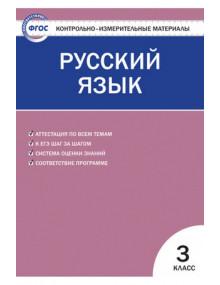 Контрольно-измерительные материалы (КИМ). Русский язык 3 класс. Автор Яценко