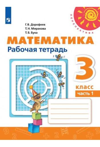 Математика 3 класс рабочая тетрадь части 1, 2 авторы Дорофеев, Миракова, Бука