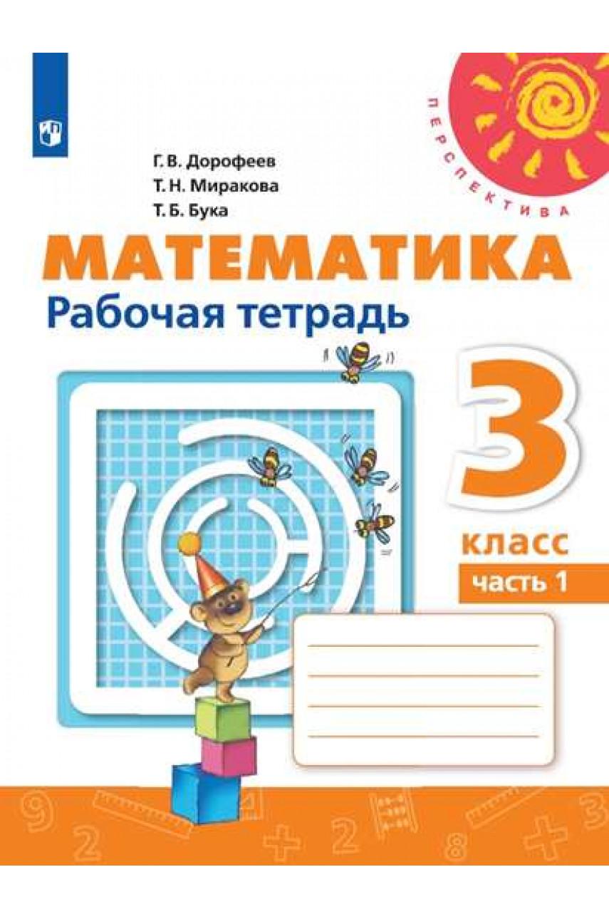 Математика. 3 класс. Рабочая тетрадь в 2-х частях. Авторы Дорофеев, Миракова, Бука