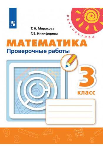Математика Проверочные работы 3 класс авторы Миракова, Никифорова