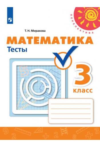 Математика Тесты 3 класс тетрадь автор Миракова