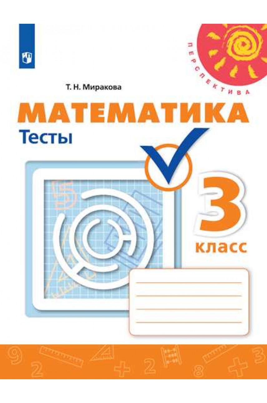Математика. 3 класс. Тесты. Автор Миракова