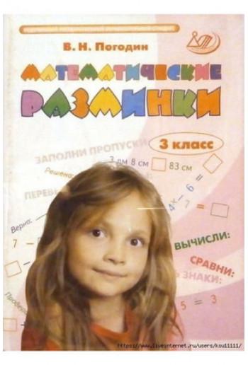 Математические разминки 3 класс Тренировочная тетрадь автор Погодин