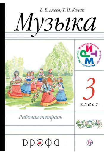 Музыка 3 класс рабочая тетрадь РИТМ авторы Алеев, Кичак